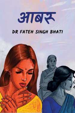 Aabroo by Dr Fateh Singh Bhati in Hindi