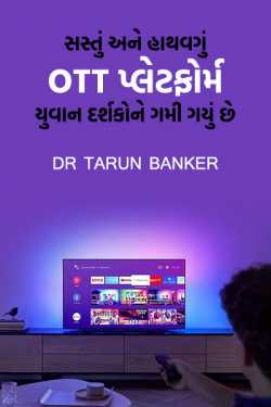 The affordable and handy OTT platform is appealing to young viewers by Dr Tarun Banker in Gujarati