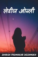 लेडीज ओन्ली by Shirish Padmakar  Deshmukh in Marathi