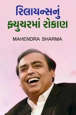 Reliancenu futurema rokan by Mahendra Sharma in Gujarati