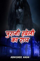 पुरानी हवेली का राज द्वारा  Abhishek Hada in Hindi