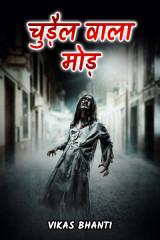चुड़ैल वाला मोड़ by VIKAS BHANTI in Hindi