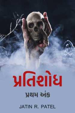 Pratishodh - 1 - 1 by Jatin.R.patel in Gujarati
