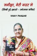 लिखी हुई इबारतें by Vinay Panwar in Hindi