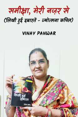 likhi hui ibarate by Vinay Panwar in Hindi