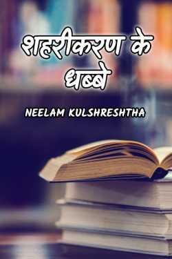 Shahrikaran ke dhabbe by Neelam Kulshreshtha in Hindi