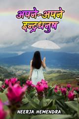अपने-अपने इन्द्रधनुष by Neerja Hemendra in Hindi