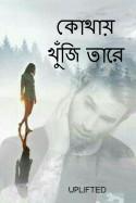কোথায় খুঁজি তারে by Uplifted in Bengali