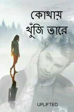 Where can I find her by Uplifted in Bengali