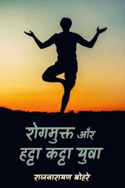 rogmulta aur hatta katta yuva by राजनारायण बोहरे in Hindi