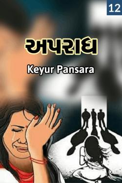 Apradh - 12 by Keyur Pansara in Gujarati