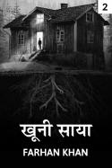 FARHAN KHAN द्वारा लिखित  खूनी साया Part - 2 बुक Hindi में प्रकाशित
