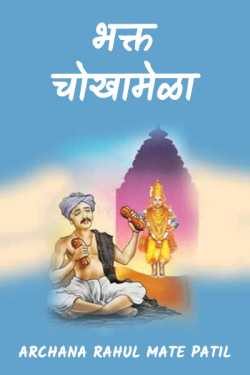 bhakt chokhamela by Archana Rahul Mate Patil in Marathi