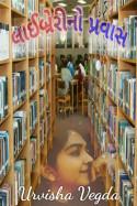 લાઈબ્રેરીનો પ્રવાસ by Journalist Urvisha Vegda in Gujarati