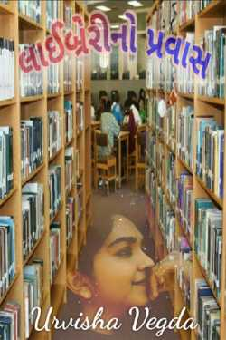 Tour At Library by Journalist UV in Gujarati