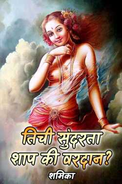 Her beauty is curse or blessing by शमिका in Marathi
