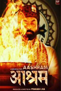 ASHRAM WER - SERIES REVIEW by Ankit Chaudhary શિવ in Gujarati