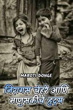 niragas chehre aani manusakiche hruday - 1 by Maroti Donge in Marathi