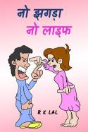 r k lal द्वारा लिखित  नो झगड़ा नो लाइफ बुक Hindi में प्रकाशित