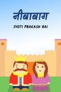 नीबाबाग by Jyoti Prakash Rai in Hindi