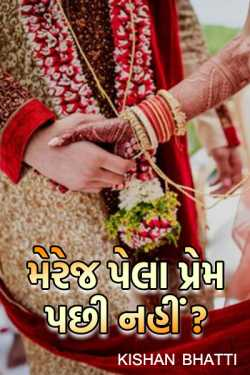 marriage before love after no? by Kishan Bhatti in Gujarati