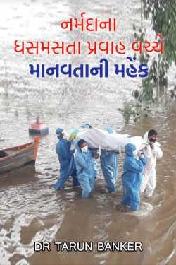 Humanity amidst the turbulent flow of Narmada by Dr Tarun Banker in Gujarati