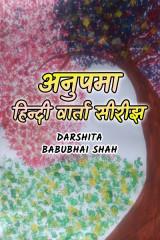 अनुपमा - हिन्दी वार्ता सीरीझ દ્વારા Darshita Babubhai Shah in Gujarati