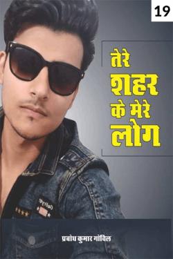 Tere Shahar Ke Mere Log - 19 - last part by Prabodh Kumar Govil in Hindi