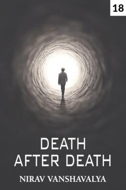 DEATH AFTER DEATH.  the evil of brut - 18 by Nirav Vanshavalya in Gujarati