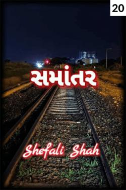 Samantar - 20 by Shefali in Gujarati