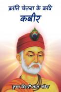 कृष्ण विहारी लाल पांडेय द्वारा लिखित  क्रांति चेतना के कवि कबीर बुक Hindi में प्रकाशित