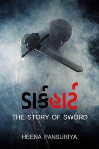 ડાર્કહાર્ટ - the story of sword - 1