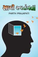 સાચી સ્વતંત્રતા by Parth Prajapati in Gujarati