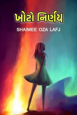 wrong disigion by Shaimee oza Lafj in Gujarati