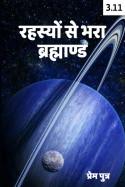 रहस्यों से भरा ब्रह्माण्ड - 3 - 11 - अंतिम भाग by प्रेम पुत्र in Hindi