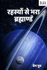 रहस्यों से भरा ब्रह्माण्ड - 3 - 11 - अंतिम भाग