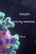 લોકડાઉન by Bhavna Bhatt in Gujarati