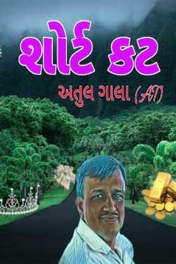 short cut by Atul Gala in Gujarati