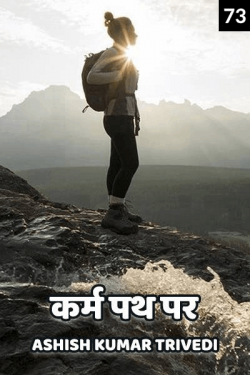 Karm Path Par - 73 by Ashish Kumar Trivedi in Hindi