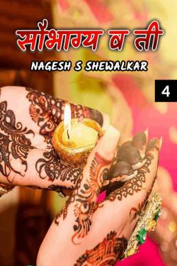 Saubhagyavati - 4 by Nagesh S Shewalkar in Marathi
