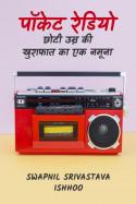 हास्य कहानी : पॉकेट रेडियो -छोटी उम्र की खुराफात का एक नमूना by Swapnil Srivastava Ishhoo in Hindi