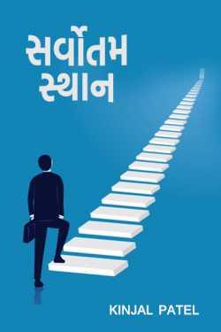 Sarvottam sthan by Kinjal Patel in Gujarati