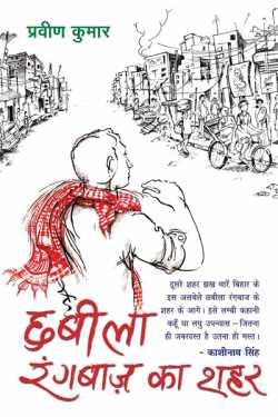 chhabila rangbaz ka shahar by Amit Singh in Hindi