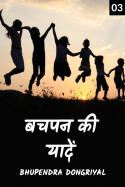 Bhupendra Dongriyal द्वारा लिखित  बचपन की यादें - 3 बुक Hindi में प्रकाशित