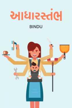 aadharsambh by Bindu in Gujarati