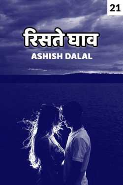 Risate Ghaav - 21 by Ashish Dalal in Hindi