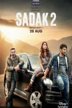 film sadak - 2 by Prahlad Pk Verma in Hindi