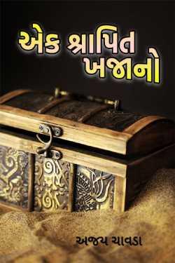 Chavda Ajay દ્વારા શ્રાપિત ખજાનો ગુજરાતીમાં