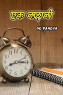 एक नादानी by Yk Pandya in English