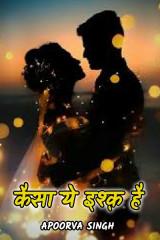 कैसा ये इश्क़ है.... by Apoorva Singh in Hindi